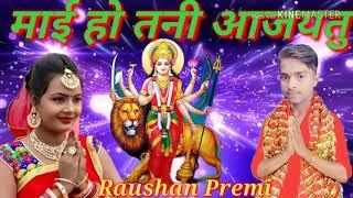 Mai Ho Tani Aa Jaitu Dj Raushan Super Hit Dj Raushan लोदीपुर पटोरी 7256845869