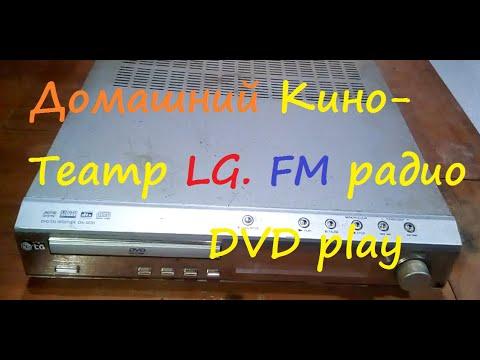 Обзор электроники, домашний кинотеатр DVD play FM приёмник.