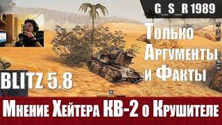 WoT Blitz - Танк Крушитель. Чем лучше КВ 2 и все что нужно знать - World of Tanks Blitz (WoTB)