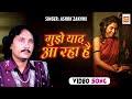 Mujhe Yaad Aa Rahi Hai    Ashok Zakhmi (2017 New Song)     HD VIDEO     Musicraft   