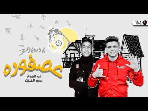 مهرجان عصفوره الي مصر كلها مستنياه - غناء ابوالشوق وسيف الكرنك ٢٠٢٠