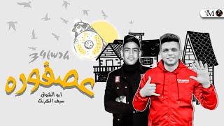 Abo El Shouk - Mahragan Asfoura | ابو الشوق - مهرجان عصفوره تحميل MP3