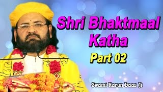 Durgi Bai !! Shri Bhaktmaal Katha !! Part 02 !! श्री स्वामी करुण दास जी महाराज