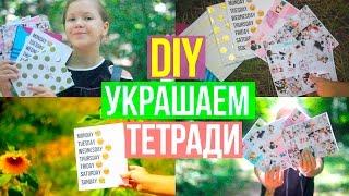 DIY: Оформление Тетрадей / Back To School