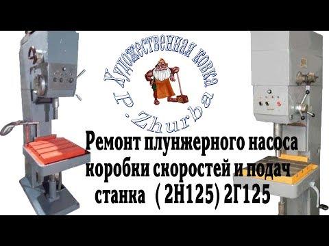 Ремонт плунжерного насоса Станка (2Н125) 2Г125