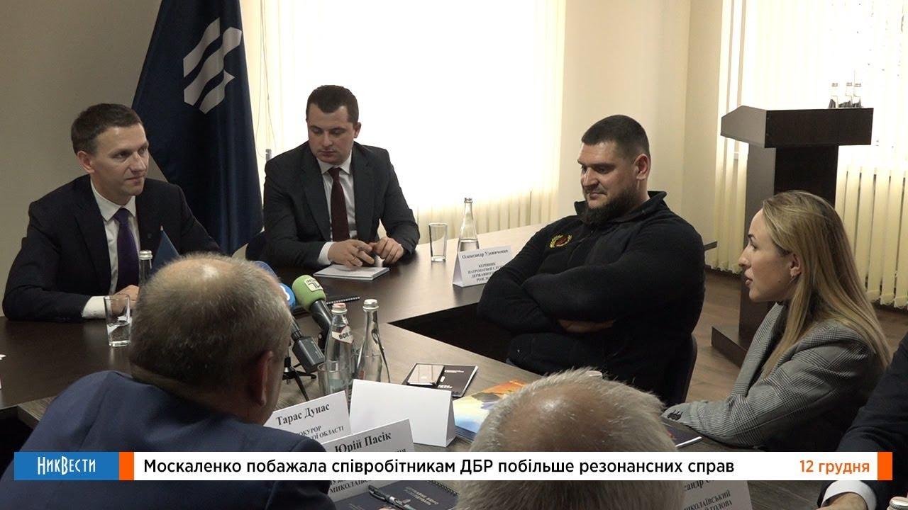 Москаленко пожелала сотрудникам ГБР побольше резонансных дел