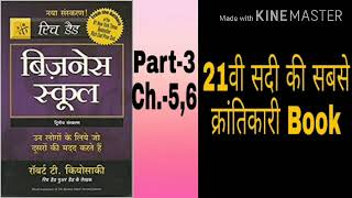Business School Hindi Audiobook | Part 3 Ch. 5,6