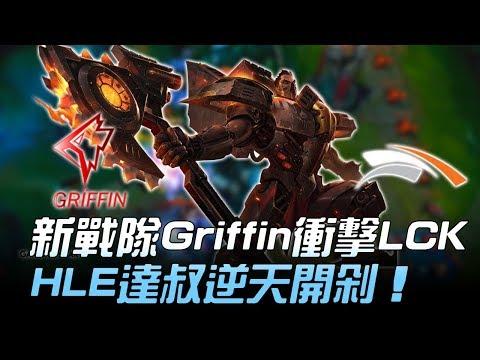 GRF vs HLE(前ROX) 新戰隊Griffin衝擊LCK HLE達叔逆天開剁!Game1