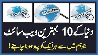 Top 10 Educational Websites For Students In Urdu/Hindi