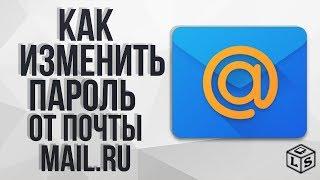 Как изменить пароль от почты mail.ru меняем пароль от почты