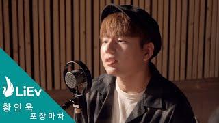 [구라]황인욱(Inwook Hwang)   포장마차(Phocha) | Song By. 정수권 (+ENG SUB)