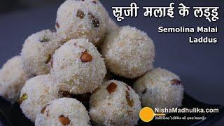 मीठे का मन है तो झटपट बना डालिये सूजी मलाई के लड्डू ।  Sooji Malai Laddu   Sooji ladoo wihout khoya
