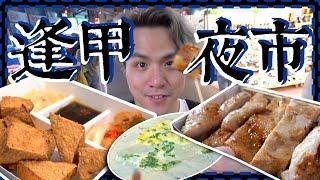 【無人識你喎】台中逢甲夜市 必食爆汁燒菇!?[Eng Sub]