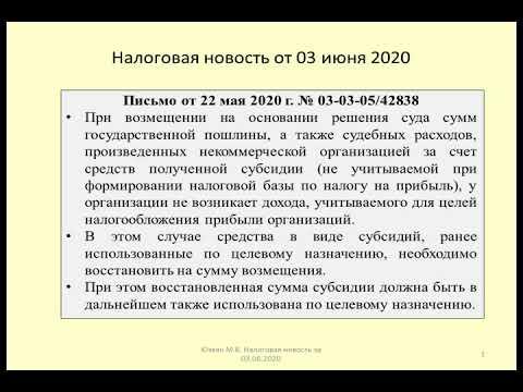 03062020 Налоговая новость об учете возмещения судебных расходов некоммерческой организации