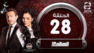 مسلسل الحالة ج - الحلقة الثامنه والعشرون - أحمد زاهر وحورية فرغلى | El7ala G - Episode 28