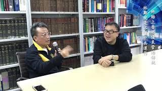 為甚麼林鄭炒車,梁振英卻可全身而退?| 6Dec2019