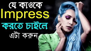 যে কাওকে Impress করার জন্য এটা করুন || How to Impress anyone || Self Motivational Video