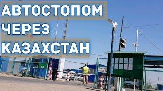 Как я попал в Казахстан/Запретили снимать на камеру/Я дома(Часть 2)