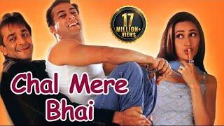 Chal Mere Bhai (2000) – Superhit Comedy Film – Salman Khan – Sanjay Dutt – Karisma Kapoor