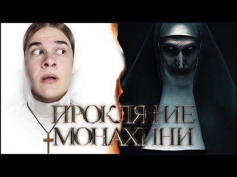 Треш Обзор Фильма ПРОКЛЯТИЕ МОНАХИНИ онлайн видео