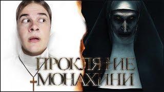 Треш Обзор Фильма ПРОКЛЯТИЕ МОНАХИНИ