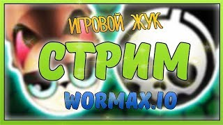 Мамонт, вернись, хотим тебя в Вормакс ио   Wormax.io