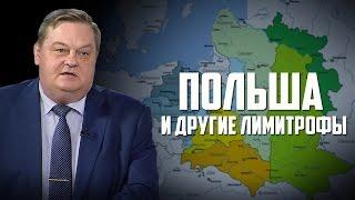 """Евгений Спицын. """"Польша и другие лимитрофы"""""""