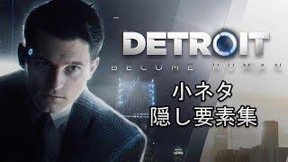 Detroit: Become Human 小ネタ&隠し要素集