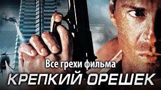 """Все грехи фильма """"Крепкий орешек"""""""