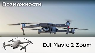 Попробуй все с DJI Mavic 2 Zoom