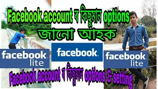 Facebook account r কিছুমান options....... জানো আহকচোন
