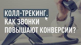 Контекстная реклама плюс колл-трекинг: как звонки повышают конверсии?