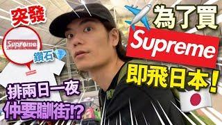 【突發】為了買Supreme即飛日本?!排兩日一夜仲要瞓街!【Supreme 25週年 Swarovski Tee】