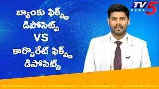 Bank Fixed Deposits Vs Corporate Fixed Deposits | Money Doctor Show Telugu Ep 273
