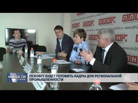 04.04.2018 # ПсковГУ будет готовить кадры для региональной промышленности
