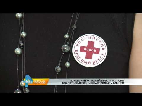 Новости Псков 22.02.2017 # Блины от Красного Креста