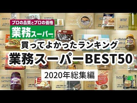, title : '【業務スーパーおすすめランキング】2020年買ってよかったおすすめ購入品ベスト50!✨|リピート&おすすめ商品|業務用スーパー|今日も気ママに