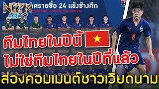 ส่องคอมเมนต์ชาวเวียดนาม-หลังเห็นรายชื่อ 24 แข้งช้างศึกไทยที่พร้อมบวกกับมาเลเซียและเวียดนาม