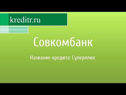 4 лучших потребительских кредита Совкомбанка 2017 процентная ставка кредитный калькулятор