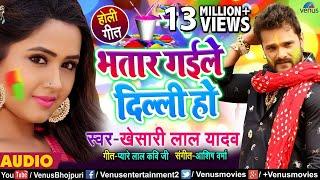 आ गया Khesari Lal Yadav का सबसे बड़ा हिट होली गीत   Bhatar Gaile Dilli Ho  New Bhojpuri Hit Holi Song