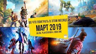 Во что поиграть в этом месяце — Март 2019 | НОВЫЕ ИГРЫ ПК, PS4, Xbox One