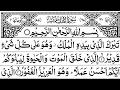 Download Video Surah Al-Mulk full || By Sheikh Sudais With Arabic Text (HD) |سورة الملك|