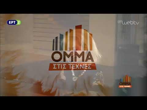 ΟΜΜΑ στις Τέχνες: H ΕΡΤ Πηγαίνει στο Μέγαρο Μουσικής Αθηνών (25Μαρ2018)   ΕΡΤ