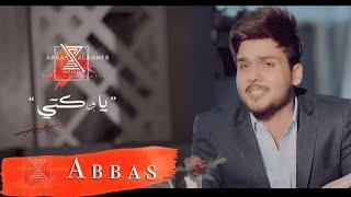 تحميل اغاني عباس الامير - يا وكتي | ( فيديو كليب ) 2020 - Abbas Alameer- Ya Wakty MP3