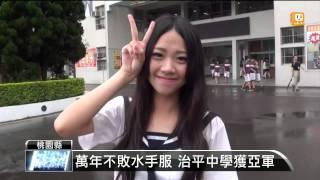 【2014.06.03】高中制服大賞 冠亞軍都在桃園 -udn tv