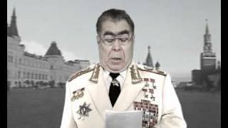 Юмористическое поздравление Брежнева с 23 февраля 2011 г.