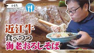 【湖国のグルメ】かま久【近江牛ステーキ&海老おろしそば】