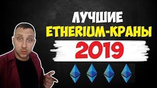 Лучшие и проверенные Эфириум краны 2019 (Заработок Etherium)