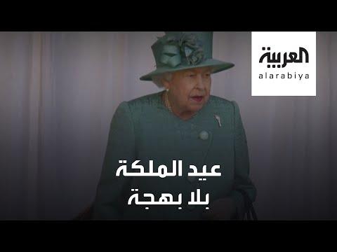 العرب اليوم - شاهد: مراسم عسكرية محدودة في عيد ميلاد ملكة بريطانيا الـ94