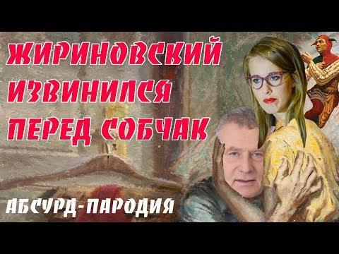 , title : 'Жириновский извинился перед Собчак. Собчак повторно обмочила Жириновского. ИнофрмКонТроль №76'